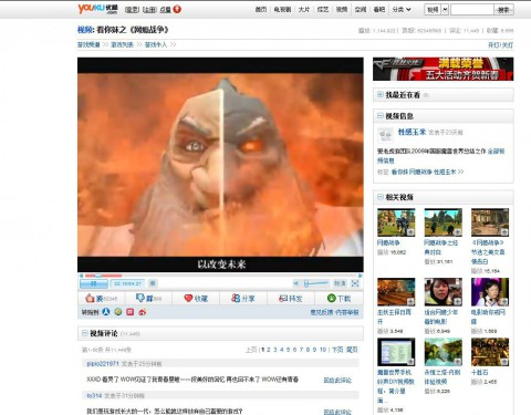Kritischer Film War of Internet Addiction beim Videoportal Youku