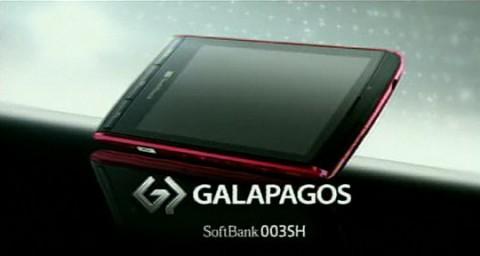 Sharp Galapagos 003SH