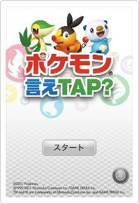 Pokémon Say Tap?