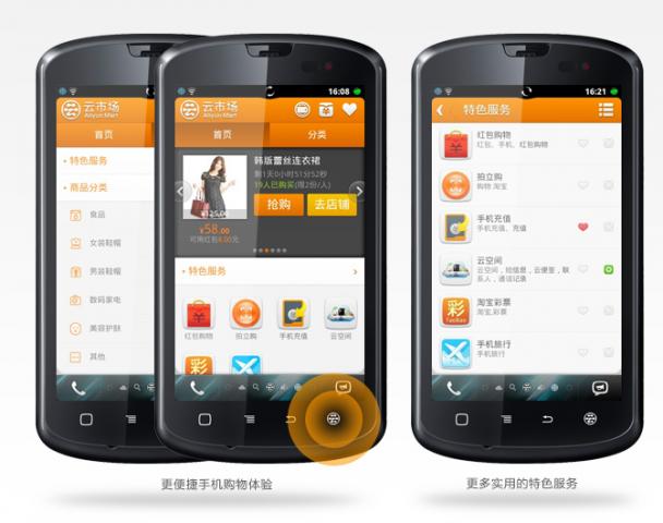 Aliyun OS (Quelle: Alibaba)