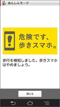 Der Warnhinweis verschwindet erst, wenn der Nutzer stehen bleibt. (Bild: Docomo)