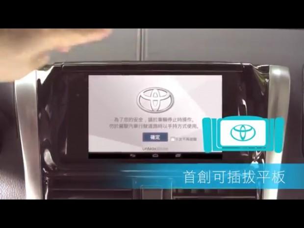 Toyota Intelligent System (Bild: Toyota)