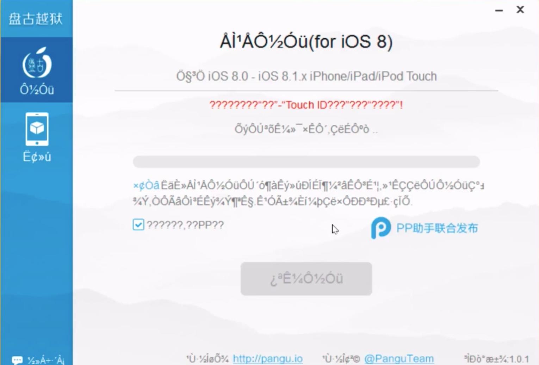 Pangu 1.0.1: Jailbreak für iOS 8.1 - Das obskure Interface von Pagu 1.0.1 (Bild: iDownloadblog/Screenshot: Golem.de)