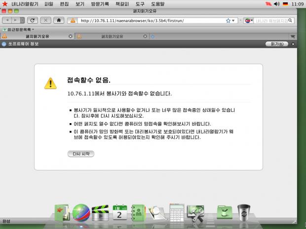 Vordefinierte Links im Browser führen ins nordkoreanische Intranet. (Screenshot: Golem.de)