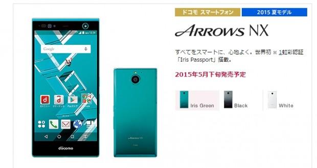 Das neue Arrows NX F-04G von Fujitsu (Bild: Fujitsu/NTT Docomo)