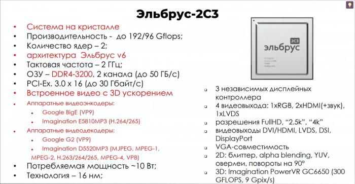 Beim Elbrus-2SC für Laptops gibt es eine Video-Engine. (Bild: MCST)