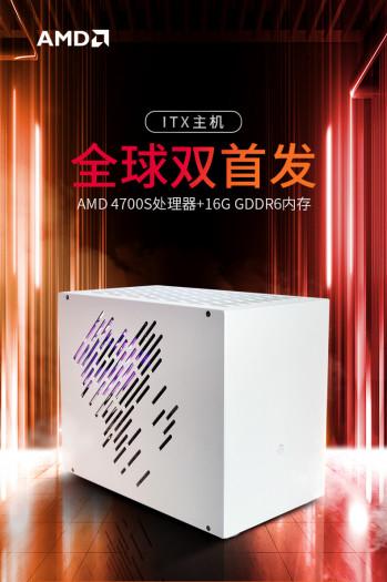 Mini-PC mit AMD 4700S (Bild: Tmall)